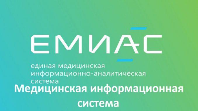 edu.emias.mos.ru - Медицинская информационная система