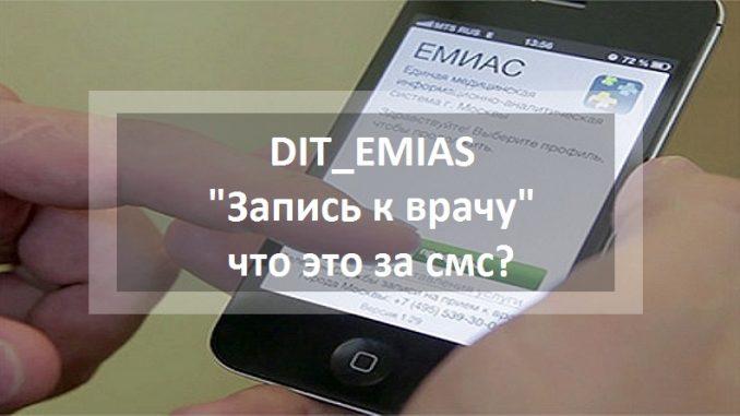 """DIT_EMIAS """"Запись к врачу"""" - что это за смс?"""